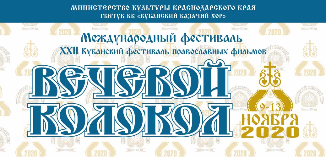В Краснодаре завершился кинофестиваль «Вечевой колокол»