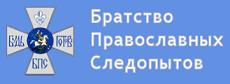 Братство Православных Следопытов г. Краснодар