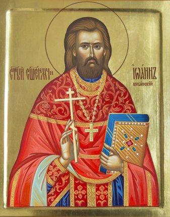 Священномученик Иоанн Яковлев (1866-1921)