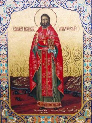 Священномученик Михаил Лекторский (1872-1921)